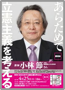 小林節さん講演会「あらためて 立憲主義を考える」開催のお知らせ