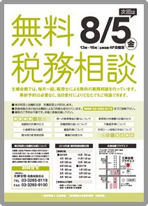 「2016年度 無料税務相談」、次回(8月)のお知らせ