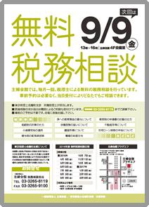 「2016年度 無料税務相談」、次回(9月)のお知らせ