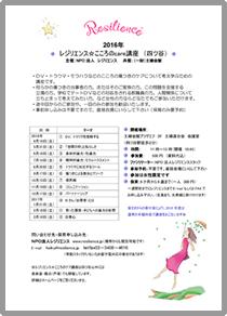 「2016年 レジリエンス☆こころのcare講座inプラザエフ」開催のお知らせ